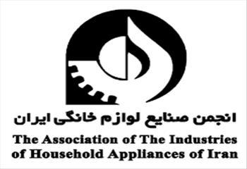 توضیحات انجمن صنایع لوازم خانگی ایران در خصوص یک خبر