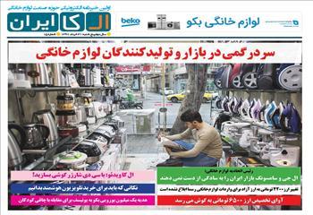 شماره 15خبرنامه الکترونیکی صنعت لوازم خانگی ایران منتشر شد