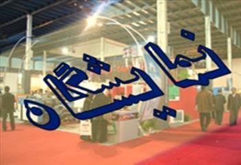 گشایش نوزدهمین نمایشگاه تخصصی لوازم خانگی، صوتی و تصویری در شیراز