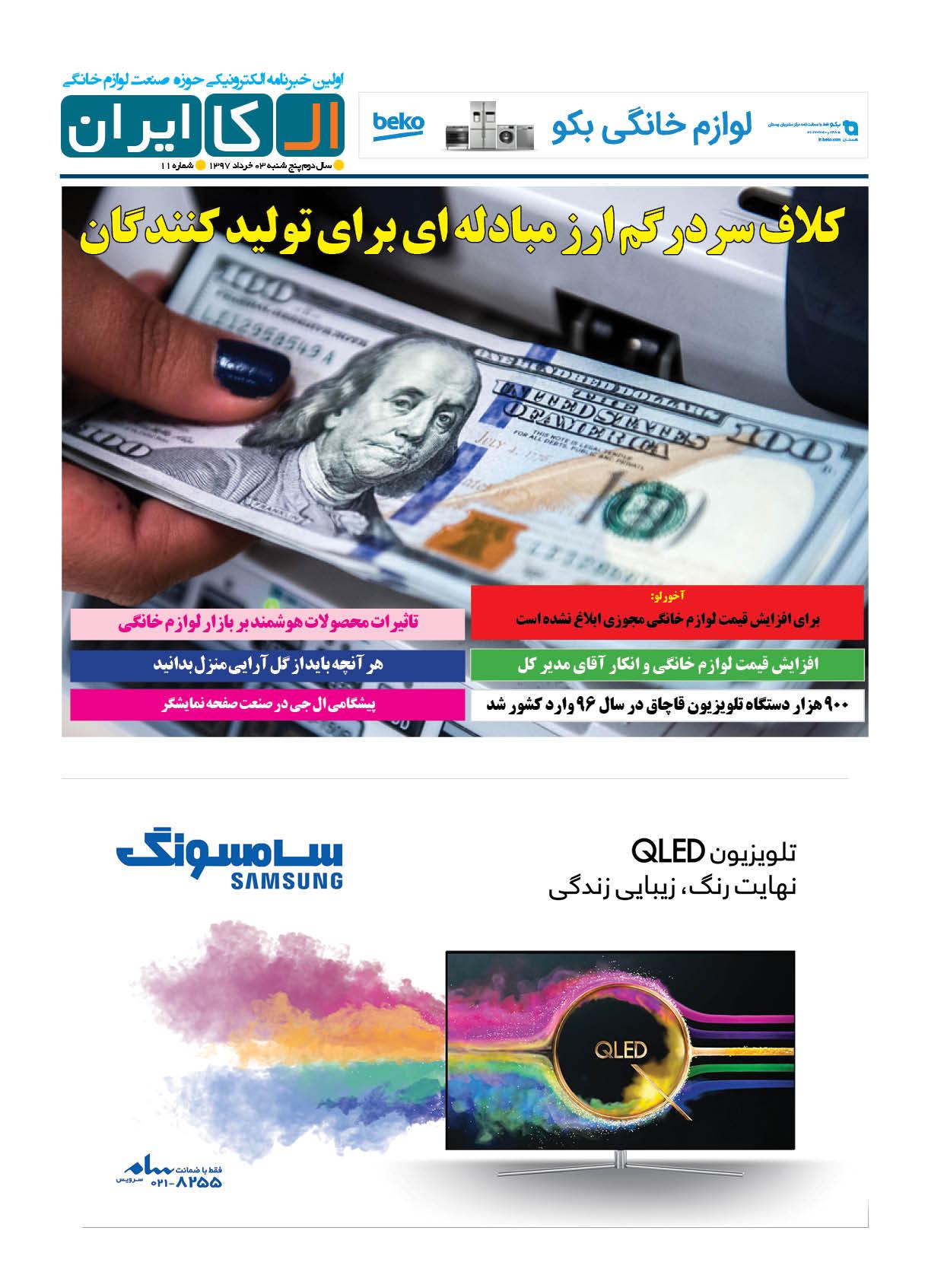 شماره 11 خبرنامه الکترونیکی صنعت لوازم خانگی ایران منتشر شد