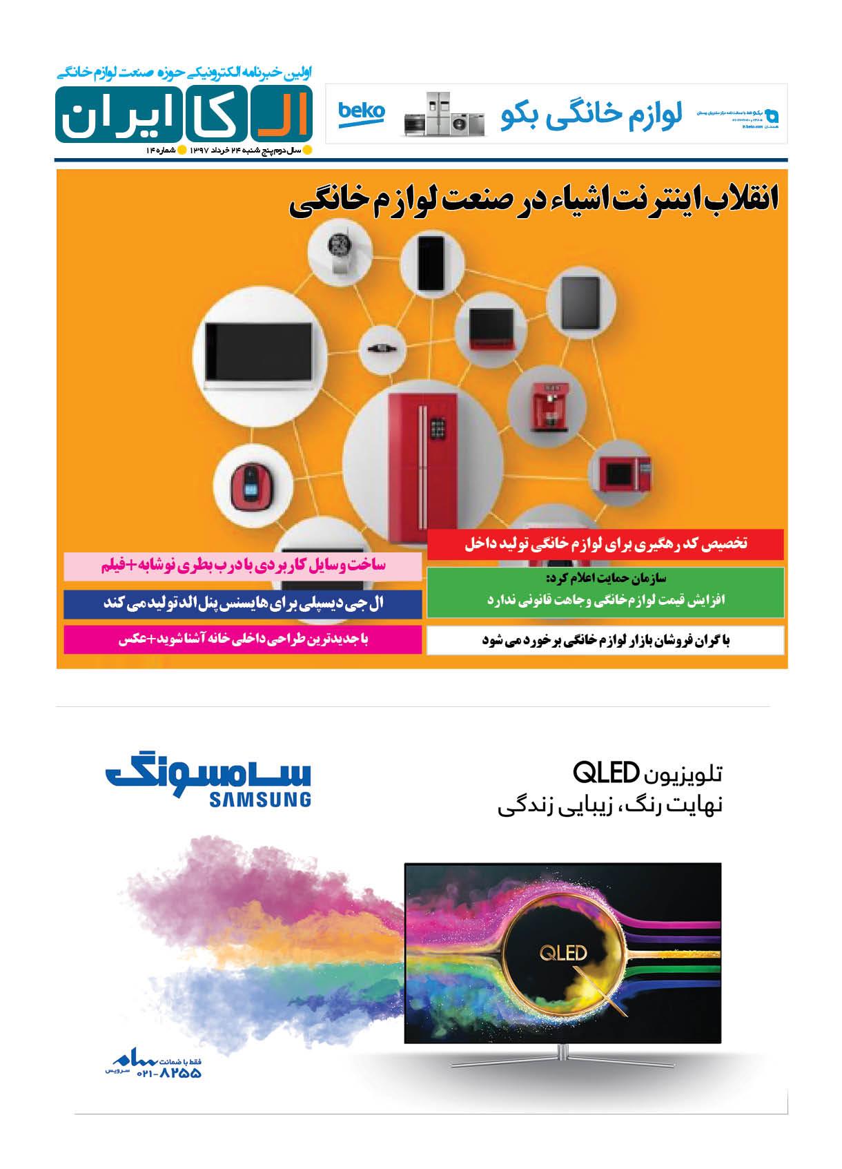 شماره 14خبرنامه الکترونیکی صنعت لوازم خانگی ایران منتشر شد