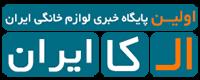 اخبار لوازم خانگی – ال کا ایران