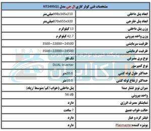 مشخصات کولر گازی جدید ال جی