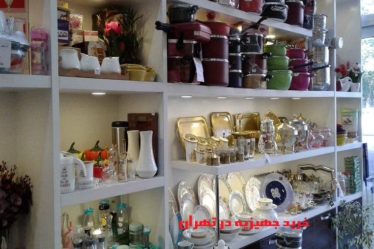 خرید جهیزیه در تهران