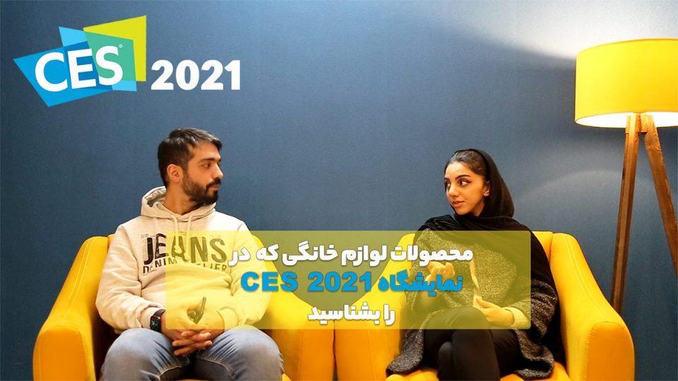 لوازم خانگی CES 2021