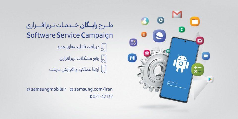 خدمات بروزرسانی گوشیهای هوشمند