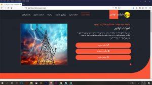 سایت اعلام خسارت قطعی برق
