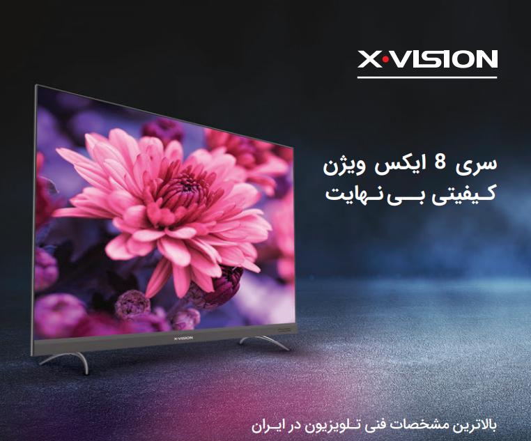 مشخصات فنی تلویزیون سری 8 ایکس ویژن