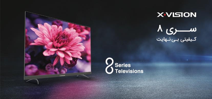 تلویزیون سری 8 ایکس ویژن به بازار آمد