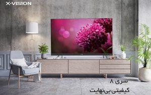 تلویزیون سری 8 ایکس ویژن