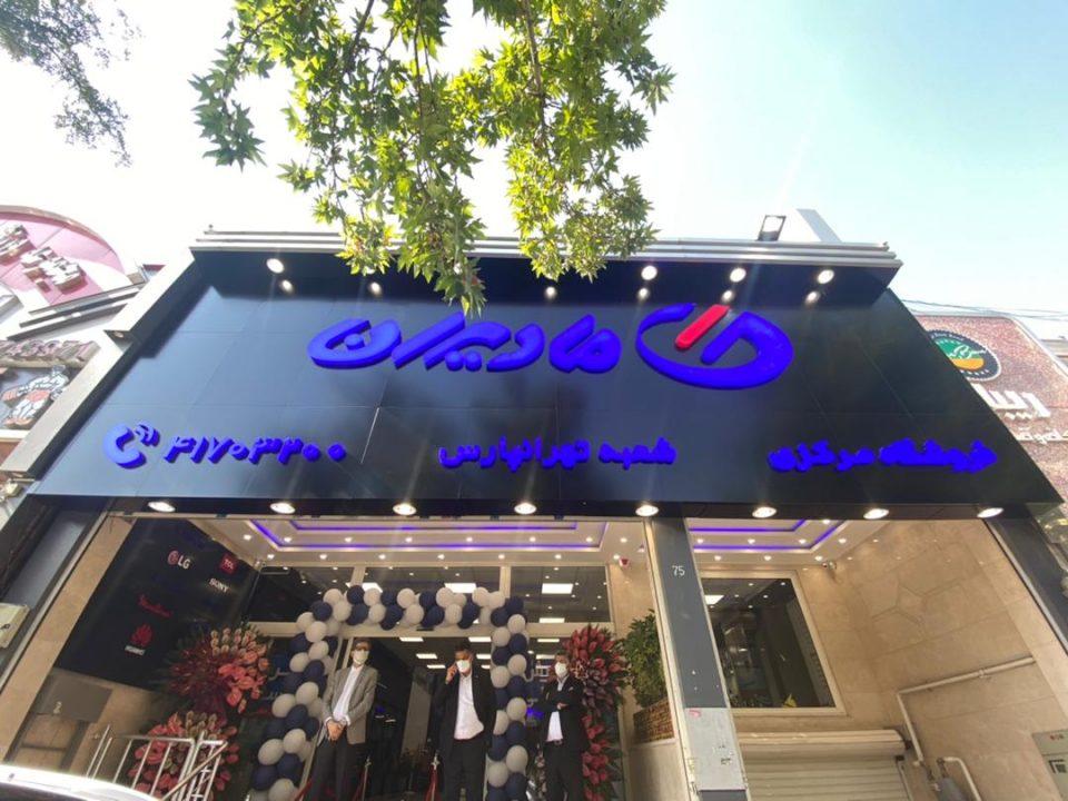 فروشگاه مرکزی مادیران در شرق تهران