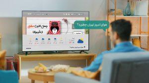 پلتفرم جدید تلویزیونهای هوشمند اسنوا