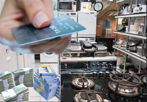 کارت اعتباری ۳۰ میلیونی خرید لوازم خانگی